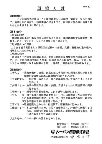 環境方針2006.12.第6版