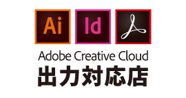 Creative Cloudの出力に対応