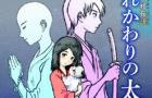 第20回一関藤沢市民劇場「生まれかわりの太刀」