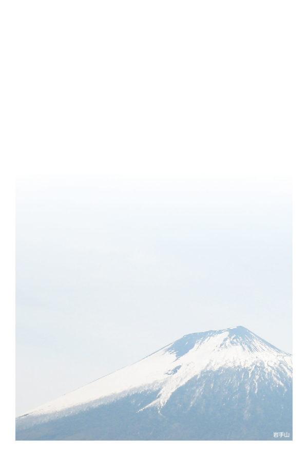 写真岩手山