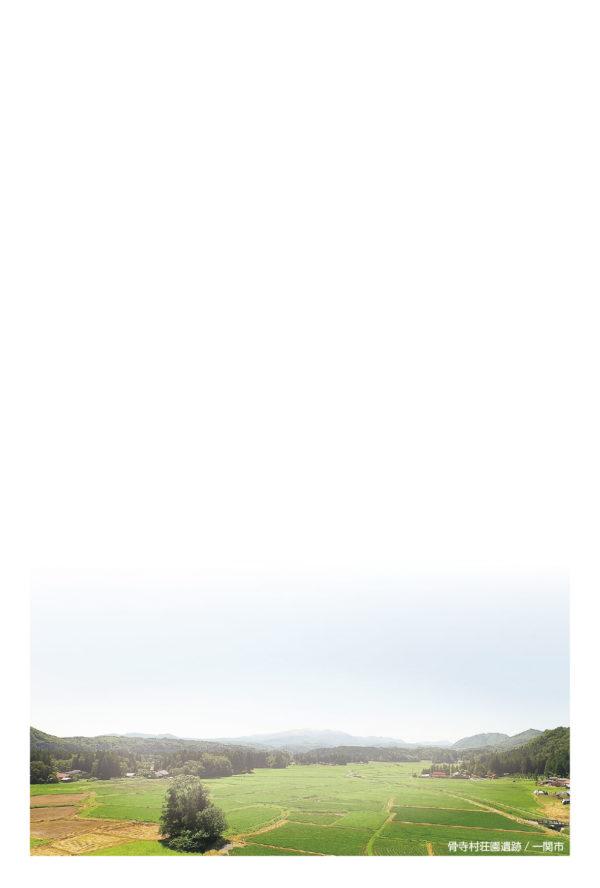 写真骨寺村荘園遺跡
